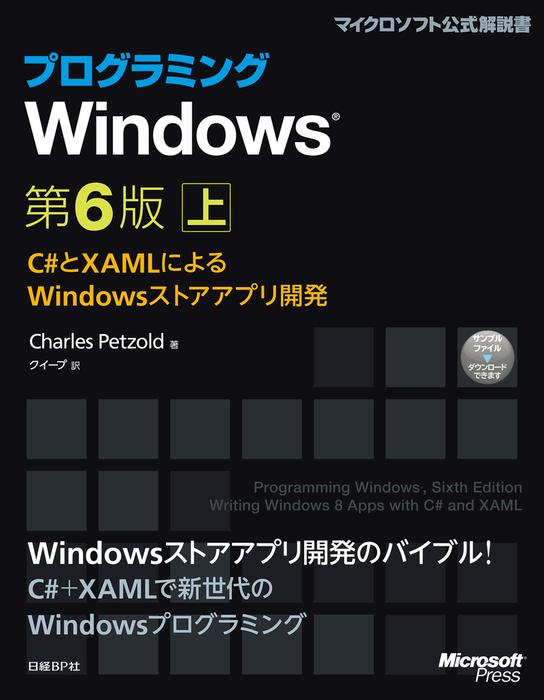プログラミングWindows第6版 上 ~C#とXAMLによるWindowsストアアプリ開発-電子書籍-拡大画像