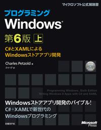 プログラミングWindows第6版 上 ~C#とXAMLによるWindowsストアアプリ開発-電子書籍