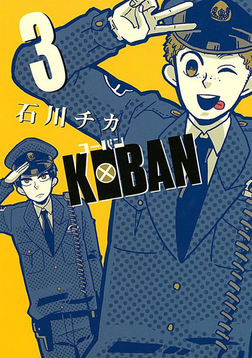 KOBAN (3)-電子書籍-拡大画像