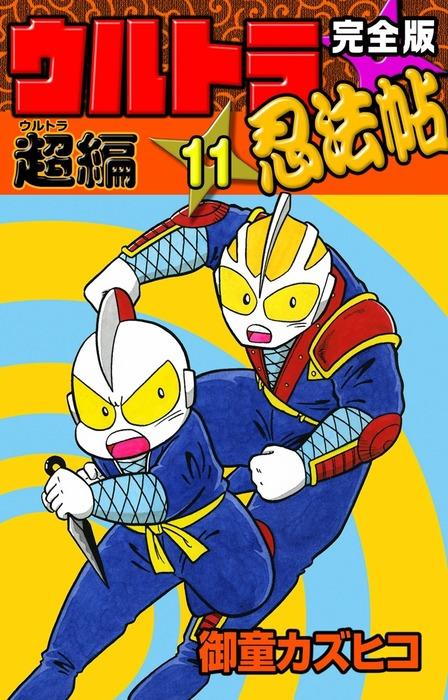 完全版 ウルトラ忍法帖 (11) 超(ウルトラ)編拡大写真