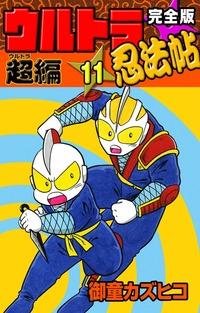 完全版 ウルトラ忍法帖 (11) 超(ウルトラ)編