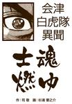 会津白虎隊異聞士魂燃ゆ-電子書籍