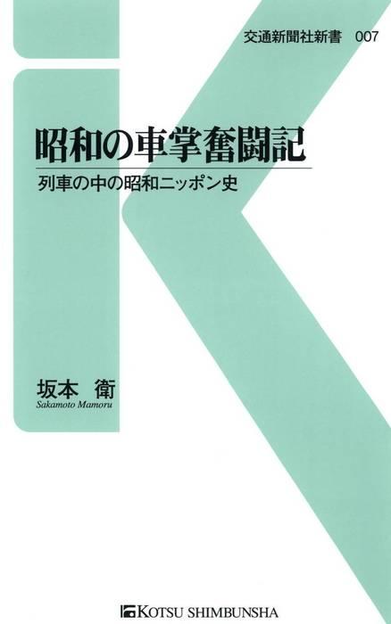 昭和の車掌奮闘記拡大写真