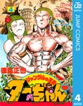 ジャングルの王者ターちゃん 4-電子書籍