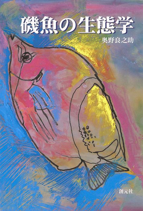 磯魚の生態学拡大写真