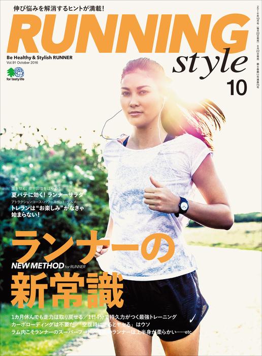 Running Style(ランニング・スタイル) 2016年10月号 Vol.91拡大写真