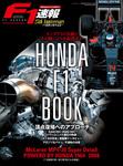 F1速報別冊 HONDA F1 Book-電子書籍