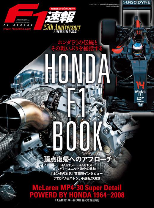 F1速報別冊 HONDA F1 Book-電子書籍-拡大画像
