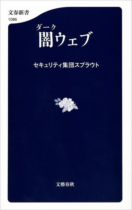 闇ウェブ-電子書籍-拡大画像