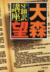 新編 SF翻訳講座-電子書籍