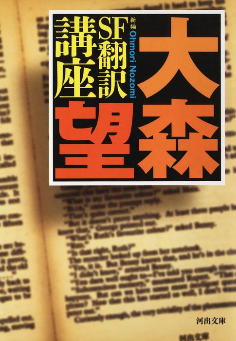 新編 SF翻訳講座拡大写真