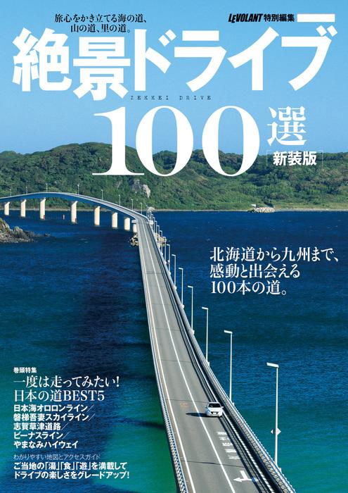 新装版 絶景ドライブ100選 ル・ボラン特別編集拡大写真