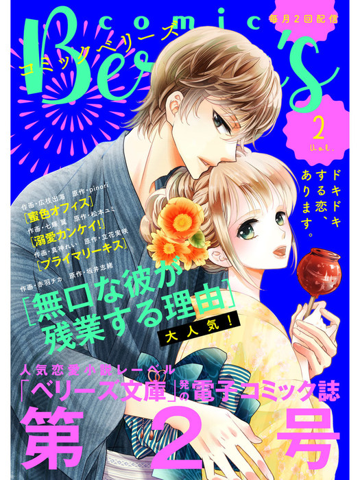 comic Berry's vol.2拡大写真