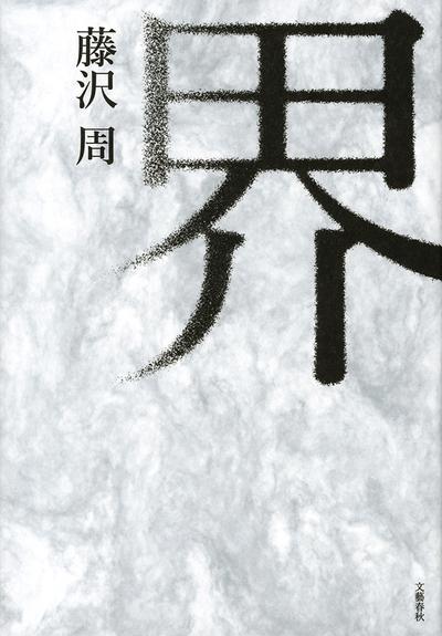 界-電子書籍
