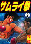 サムライ拳 2-電子書籍