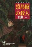 猿島館の殺人~モンキー・パズル~-電子書籍