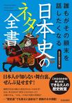 誰もがその顛末を話したくなる 日本史のネタ全書-電子書籍