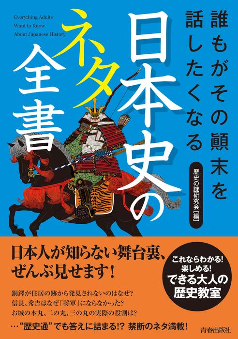 誰もがその顛末を話したくなる 日本史のネタ全書-電子書籍-拡大画像