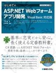 TECHNICAL MASTER はじめてのASP.NET Webフォームアプリ開発 Visual Basic 対応版-電子書籍