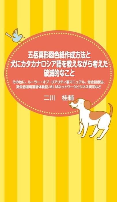 五岳真形図色紙作成方法と犬にカタカナロシア語を教えながら考えた破滅的なこと-電子書籍-拡大画像