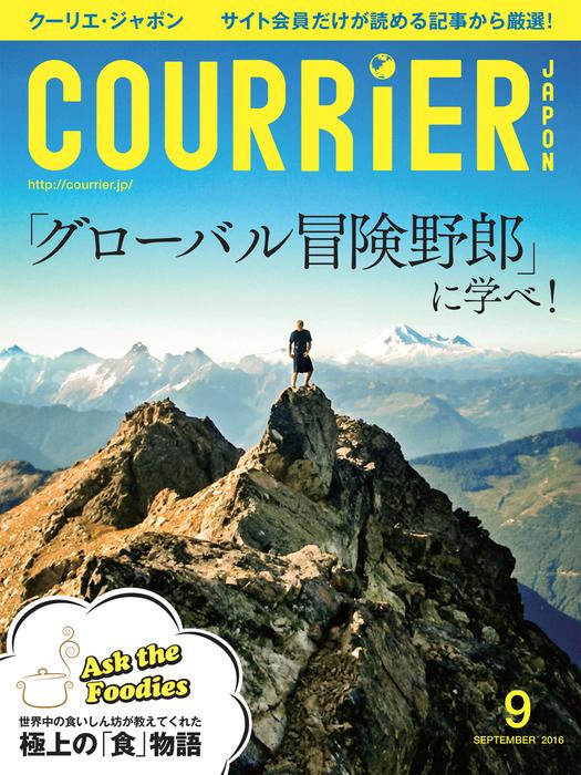 COURRiER Japon (クーリエジャポン)[電子書籍パッケージ版] 2016年 9月号-電子書籍-拡大画像