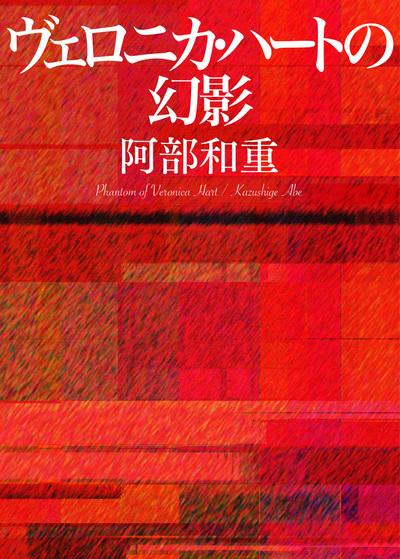 ヴェロニカ・ハートの幻影-電子書籍