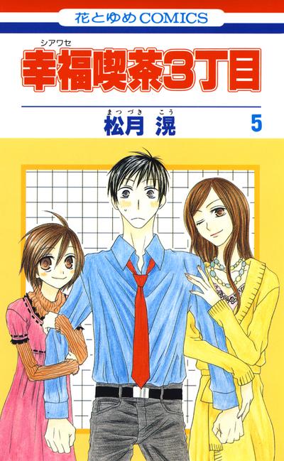 幸福喫茶3丁目 5巻-電子書籍