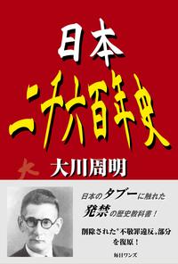 日本二千六百年史-電子書籍