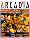 月刊アルカディア No.140 2012年1月号-電子書籍