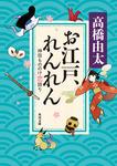 お江戸、れんれん 神田もののけ恋語り-電子書籍