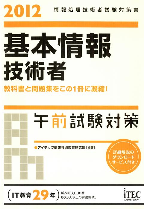 2012 基本情報技術者午前試験対策-電子書籍-拡大画像