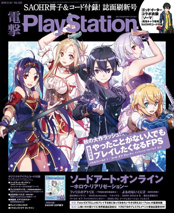 電撃PlayStation Vol.625 【プロダクトコード付き】拡大写真