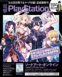 電撃PlayStation Vol.625 【プロダクトコード付き】-電子書籍
