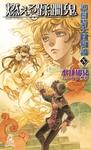 護樹騎士団物語10 燃える蹂躙鬼-電子書籍