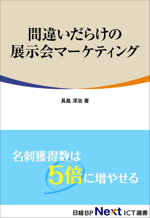 間違いだらけの展示会マーケティング(日経BP Next ICT選書)拡大写真
