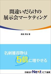 間違いだらけの展示会マーケティング(日経BP Next ICT選書)-電子書籍