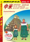 地球の歩き方 B20 中米 2016-2017-電子書籍