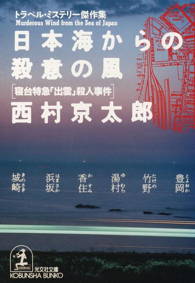 日本海からの殺意の風~寝台特急「出雲」殺人事件~-電子書籍