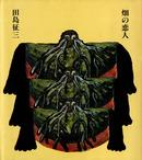 畑の恋人-電子書籍