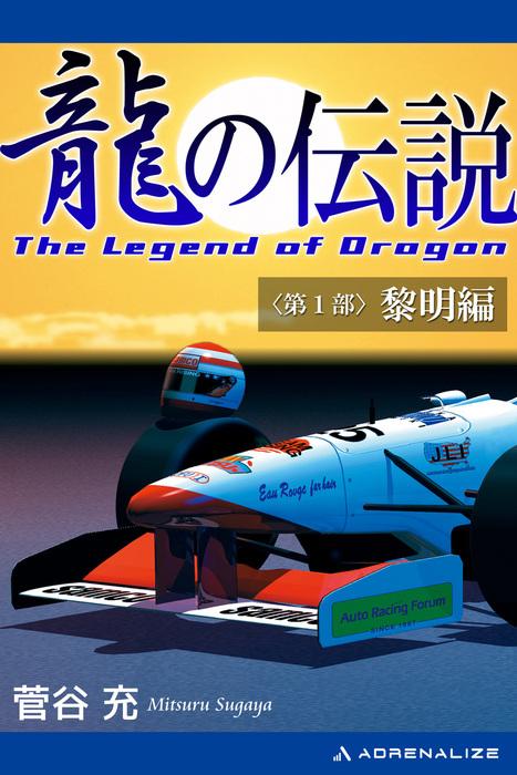 龍の伝説(1) 黎明編-電子書籍-拡大画像