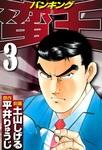 蛮王(3)-電子書籍