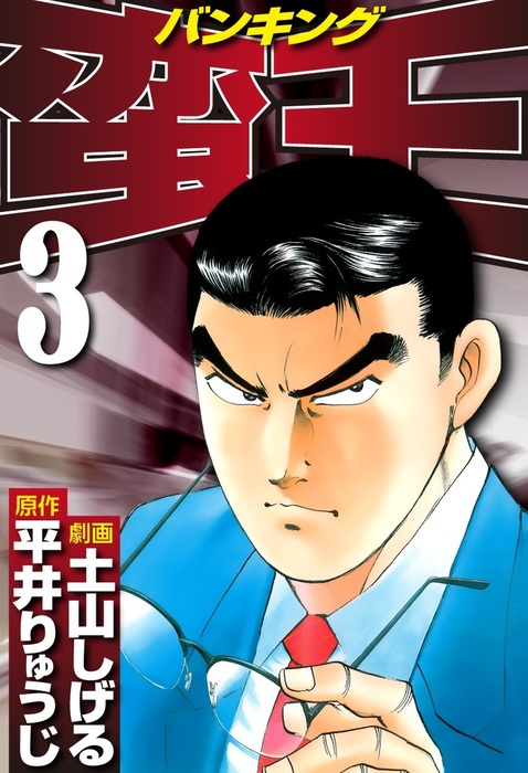 蛮王(3)-電子書籍-拡大画像