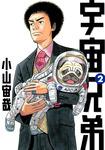 宇宙兄弟(2)-電子書籍