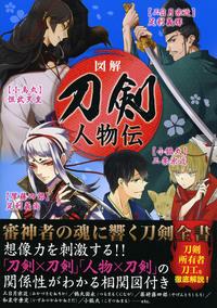図解 刀剣人物伝-電子書籍