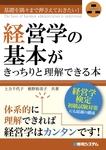 経営学の基本がきっちりと理解できる本-電子書籍