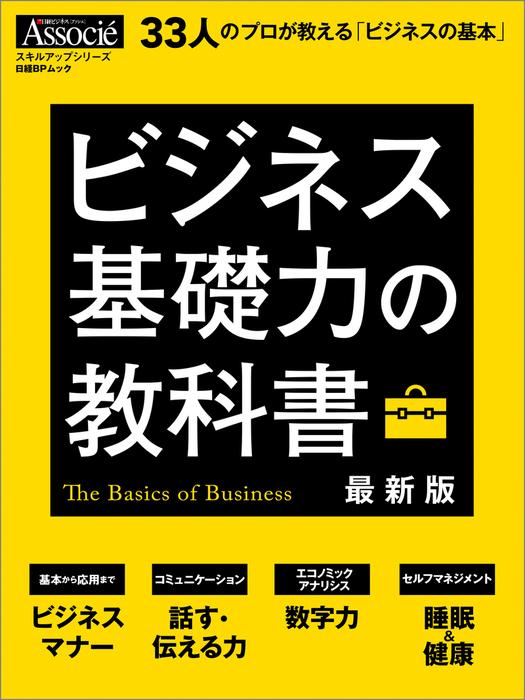 ビジネス基礎力の教科書 最新版拡大写真