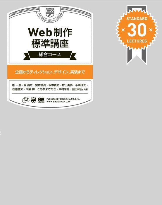 Web制作標準講座[総合コース]~企画からディレクション、デザイン、実装まで~拡大写真
