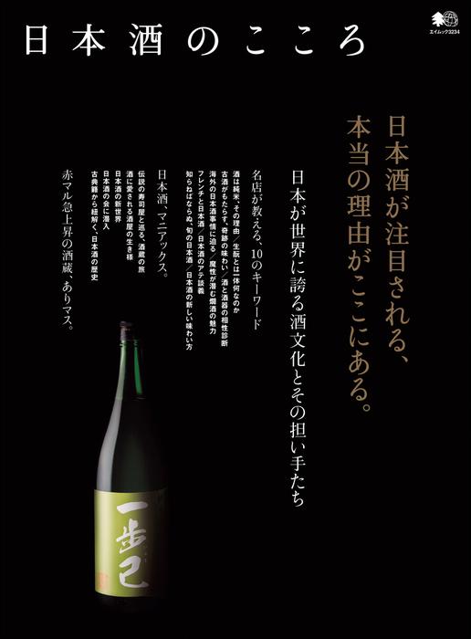 日本酒のこころ拡大写真