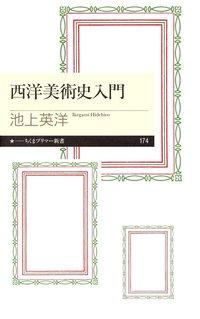 西洋美術史入門-電子書籍