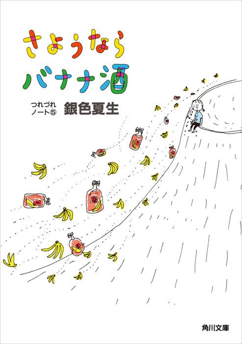 さようならバナナ酒 つれづれノート(5)-電子書籍-拡大画像